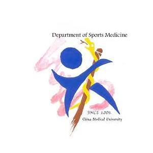 運動醫學系