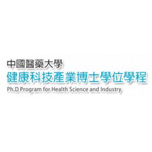 健康科技產業博士學位學程